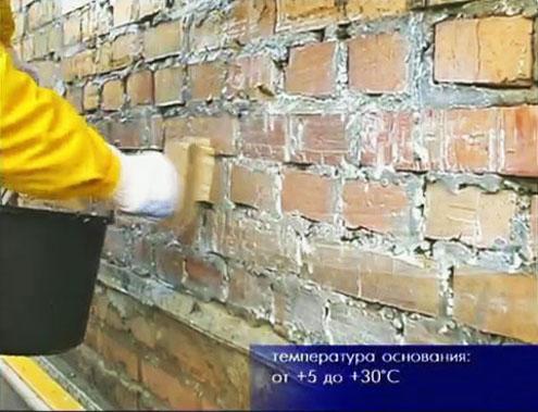 Грунтование наружной стены