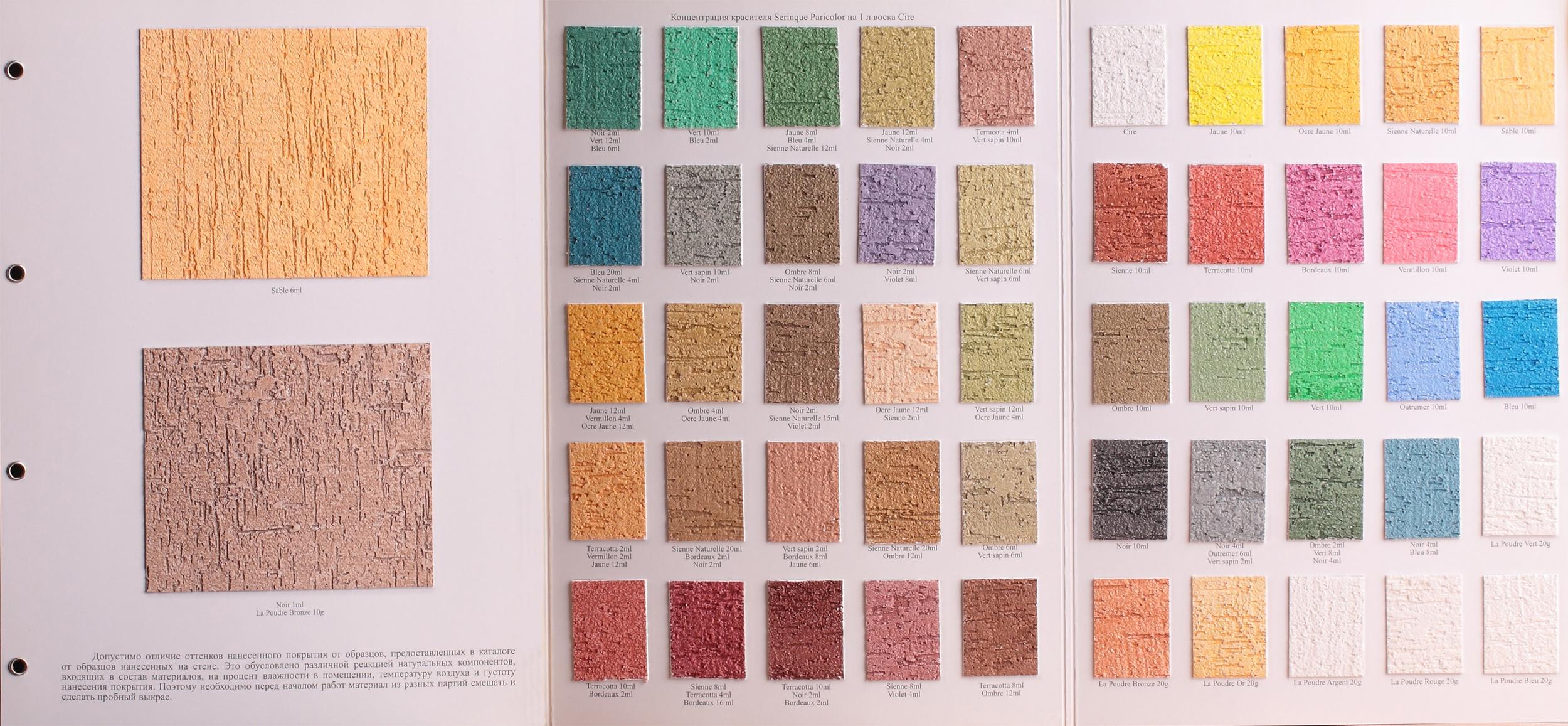 Штукатурка короед цвета фото